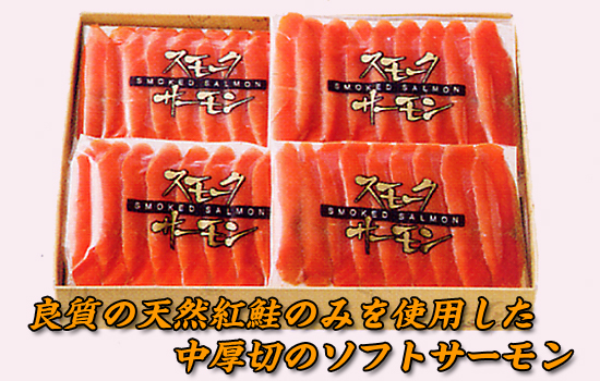 紅鮭スモークサーモン