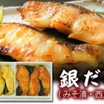 [yn-29]ヤマノ中村商店 銀だら(みそ漬・西京漬)