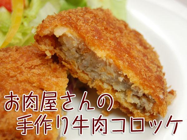 [mo-65A]湯の川 阿佐利(あさり)伊藤精肉店 手作り牛肉コロッケ[お肉屋さんのお惣菜]