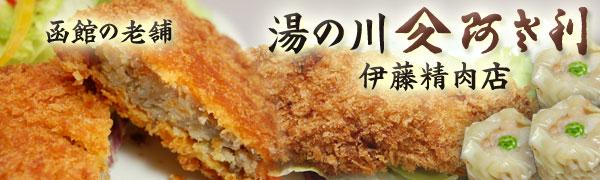 湯の川 阿佐利(あさり)伊藤精肉店