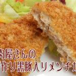 [mo-65B]湯の川 阿佐利(あさり)伊藤精肉店 国産黒豚入りメンチカツ[お肉屋さんのお惣菜]