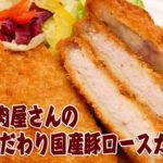 [mo-65C]湯の川 阿佐利(あさり)伊藤精肉店 こだわり国産豚ロースカツ[お肉屋さんのお惣菜]