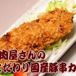 [mo-65D]湯の川 阿佐利(あさり)伊藤精肉店 こだわり国産豚串カツ[お肉屋さんのお惣菜]