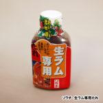 [mo-92c]ソラチ 生ラム専用たれ(ジンギスカンたれ)200ml