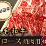 [mo-94]和牛 肩ロース400g<焼肉用>