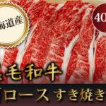 [mo-93]和牛 肩ロース400g<すき焼き用>