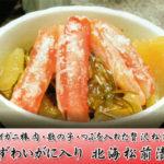 [yn-33]ヤマノ中村商店 ずわいがに入り 北海松前漬 300g