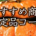 <center>~2017/2018 冬のおすすめ&期間限定品~</center>