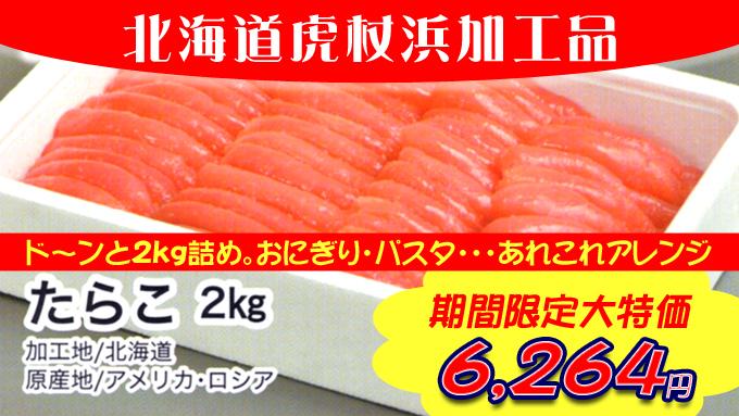 北海道虎杖浜加工 たらこ業務用大容量パック