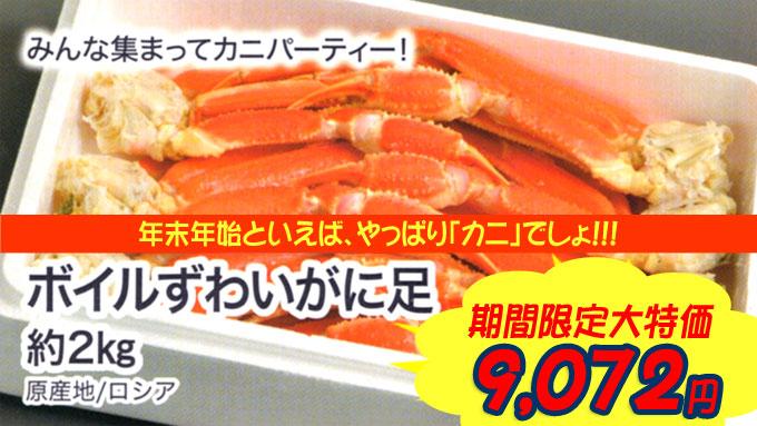 [mo-98]ボイルずわいがに足(約2kg)