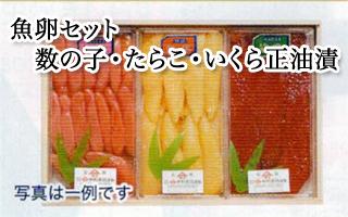 ヤマノ中村 魚卵セット