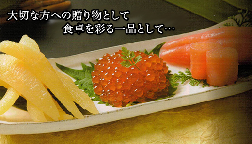 [yn-34]ヤマノ中村商店 魚卵セット(数の子・たらこ・いくら正油漬)