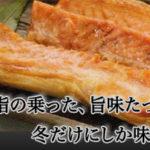 [yn-35]【冬期限定】ヤマノ中村商店 紅鮭ハラス