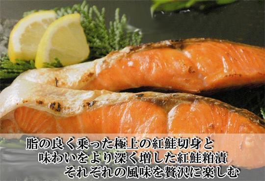 [yn-36]ヤマノ中村商店 紅鮭切身・粕漬セット