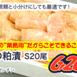[yn-38]ヤマノ中村商店 いかの粕漬【S20尾・業務用 大容量】