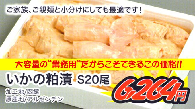 ヤマノ中村 いかの粕漬<業務用・大容量>