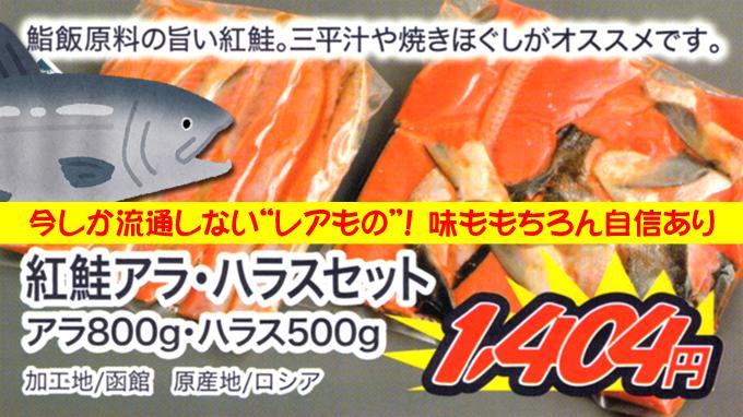 ヤマノ中村 紅鮭アラ・ハラスセット
