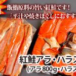 [yn-39]ヤマノ中村商店 紅鮭アラ・ハラスセット