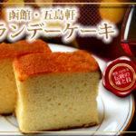 [gt-37]五島軒 ブランデーケーキ 5本セット