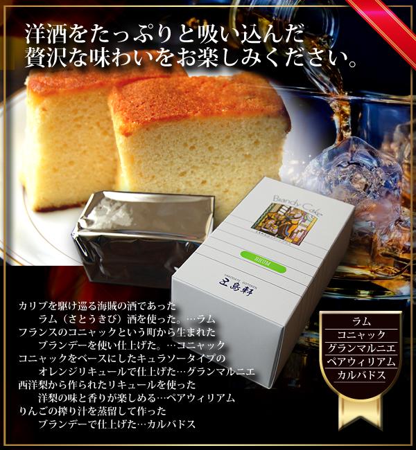 函館・五島軒 ブランデーケーキ