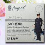 [gt-39]五島軒 ブーケシリーズI・ソーフケーキ