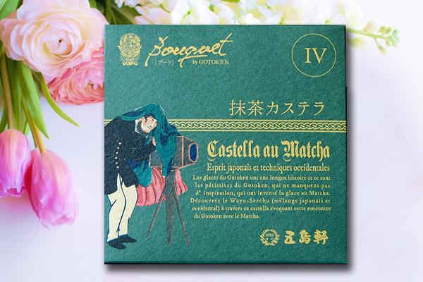 [gt-42]五島軒 ブーケシリーズIV・抹茶カステラ