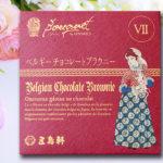 [gt-45]五島軒 ブーケシリーズVII・ベルギーチョコレートブラウニー