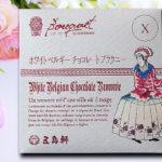 [gt-48]五島軒 ブーケシリーズX・ホワイトベルギーチョコレートブラウニー