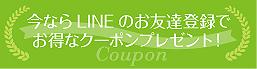 LINE@お友達登録クーポン配信中!