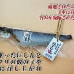 [is-07]カネダイ岩崎水産 子持ち丸干しにしん