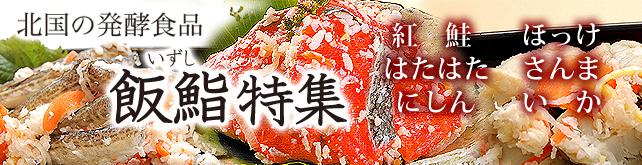 冬の味覚~飯鮨特集