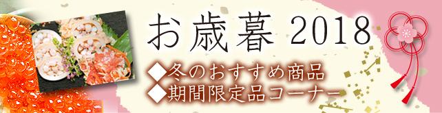 <center>~2018/2019 冬のおすすめ&期間限定品~</center>