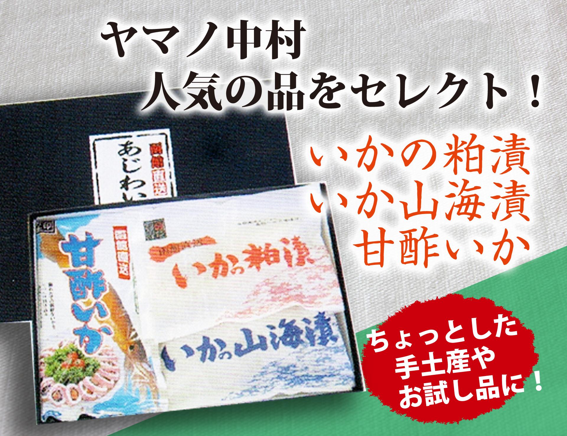ヤマノ中村商店 あじわいセット