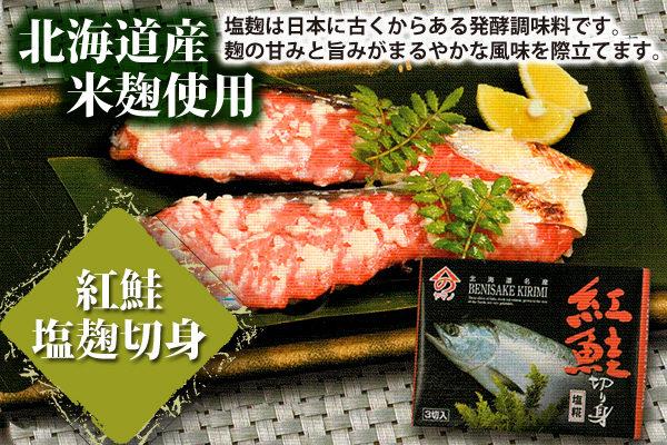 [yn-43]ヤマノ中村商店 紅鮭塩麹切身