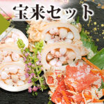 [yn-41]ヤマノ中村商店 宝来セット