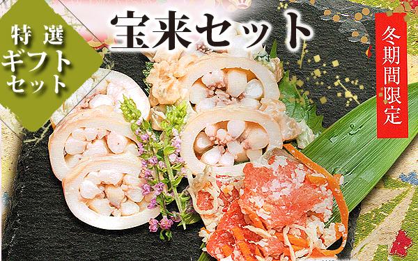 ヤマノ中村商店 宝来セット