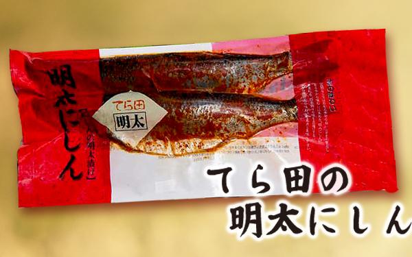 [mo-99]寺田水産 明太にしん(1尾入)
