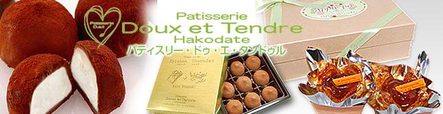 ドゥ・エ・タンドゥル 洋菓子・チョコ・ケーキ