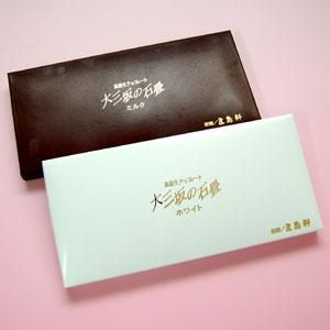 [gt-25mw]五島軒 大三坂の石畳(生チョコレート)ミルク/ホワイトセット