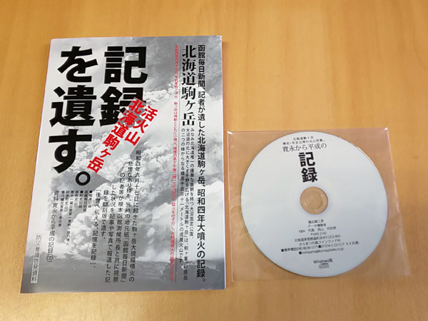 [mo-13]【ネコポス発送】活火山 北海道駒ケ岳 昭和四年六月十七日、北海道駒ケ岳、大噴火の記録。