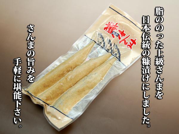 [mo-100]厚岸キョウレイ 糠さんま(3尾入)