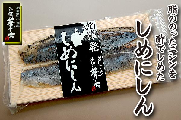 [is-08]カネダイ岩崎水産 しめにしん