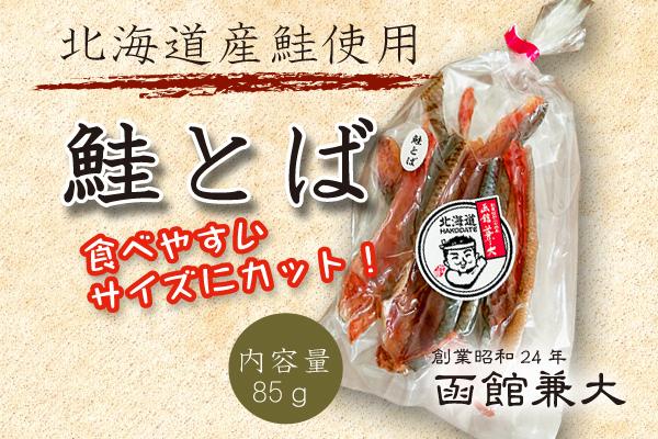 [is-10]カネダイ岩崎水産 鮭とば