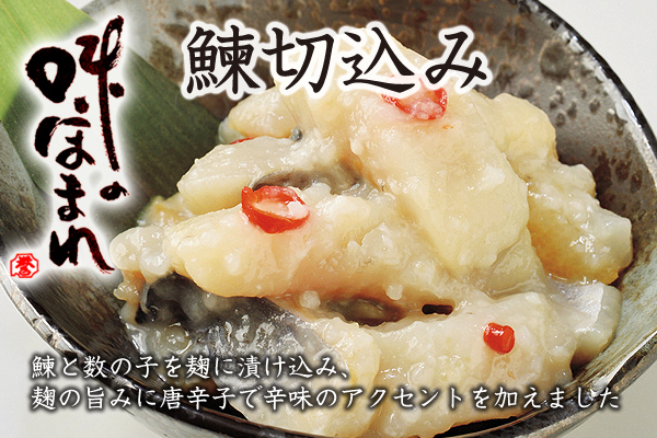[hm-03]誉食品 鰊切込み 150g(真空袋)
