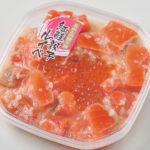 [hm-09]誉食品 紅鮭親子ルイベ 200g(容器)