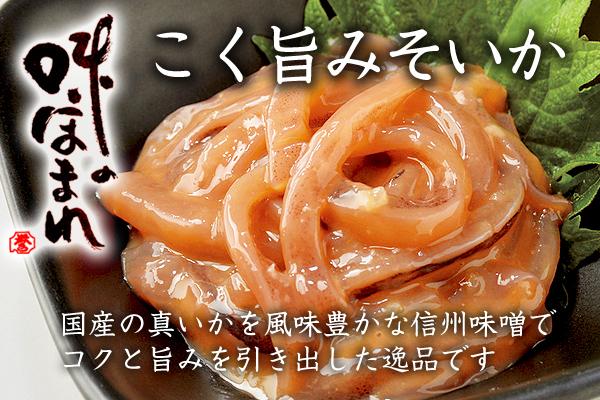 [hm-04B]誉食品 こく旨みそいか 180g(化粧箱)