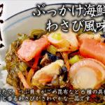 [hm-06]誉食品 ぶっかけ海鮮丼わさび風味 100g(真空袋)