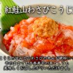 [hm-10]誉食品 紅鮭山わさびこうじ漬 200g(容器)