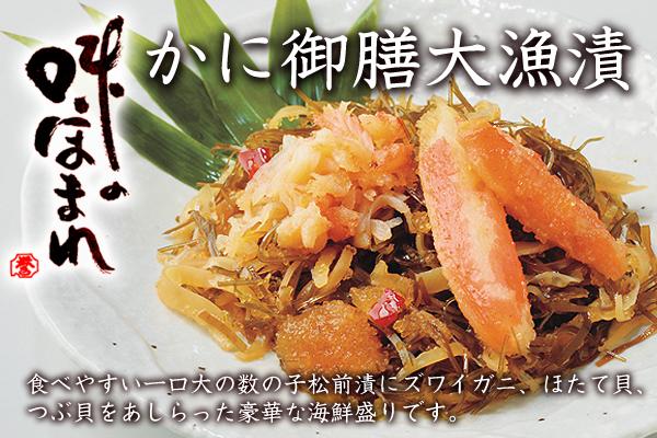 [hm-08]誉食品 かに御膳大漁漬 200g(容器)