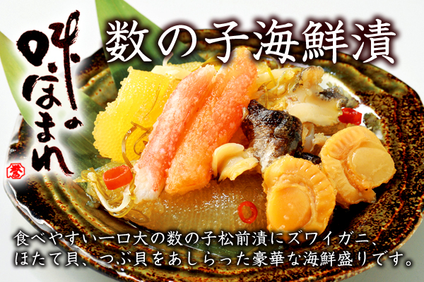 [hm-07]誉食品 数の子海鮮漬 200g(容器)